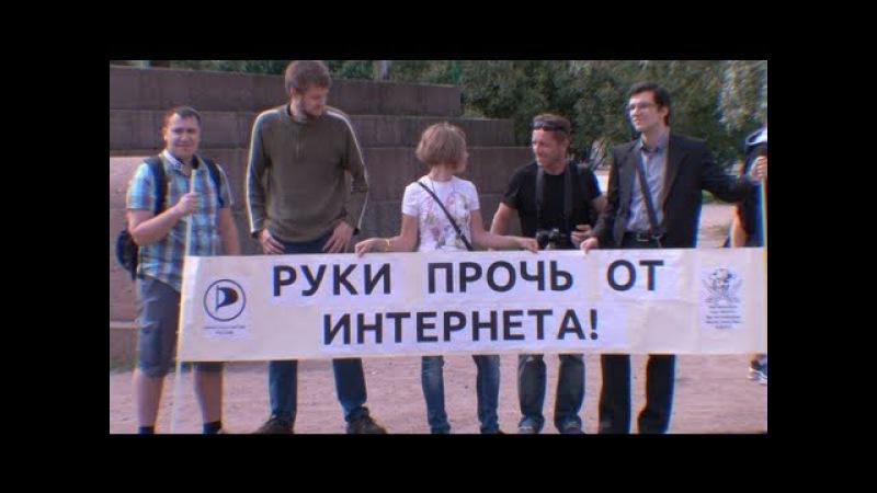 Митинг против Антипиратского закона в Петербурге