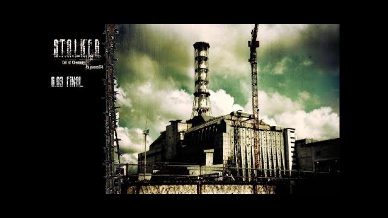 [Стрим] - S.T.A.L.K.E.R. CALL OF CHERNOBYL by Stason 174 ver.6.03 Release