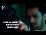 Farrux Xamrayev - Bir kun mani sog'inasan Фаррух Хамраев - Бир кун мани согинасан