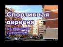 жк Спортивная деревня квартира с ремонтом 1 к.кв.