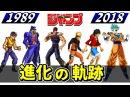 格ゲー 少年ジャンプのゲーム 進化の軌跡 1989~2018 ドラゴンボール フ 12