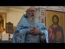 Проповедь о. Иосифа. Покров 2017