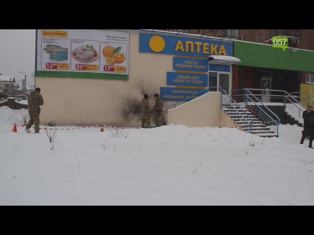 Взрыв на Клочковской: в пакете сдетонировала граната