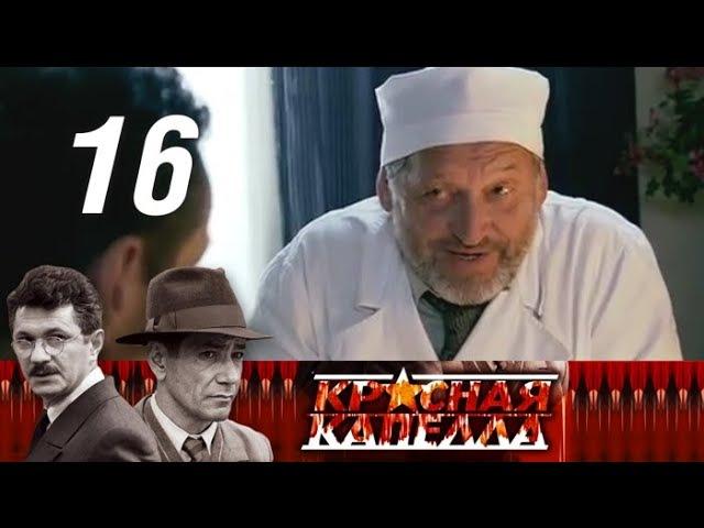 Красная капелла 16 серия (2004)