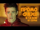 Промо Флэш 4 сезон 15 серия В одно мгновение.