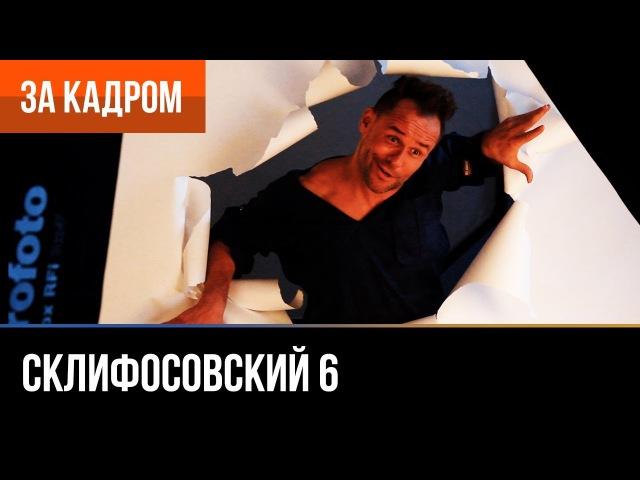 ▶️ Склифосовский 6 сезон (Склиф 6) - Выпуск 1 - За кадром