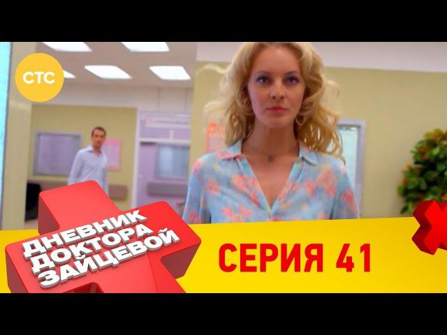 Дневник доктора Зайцевой 41 серия