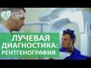 Рентгенография 🙋 В каких случаях показана цифровая рентгенография Бест Клиник