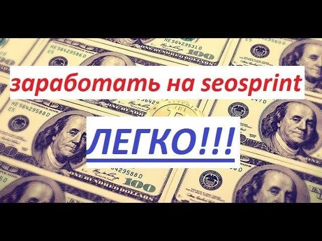 как легко заработать на seo sprint , seo fast вывожу деньги с сеоспринт