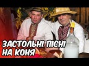 На коня Застольні пісні Краща збірка застольних українських пісень