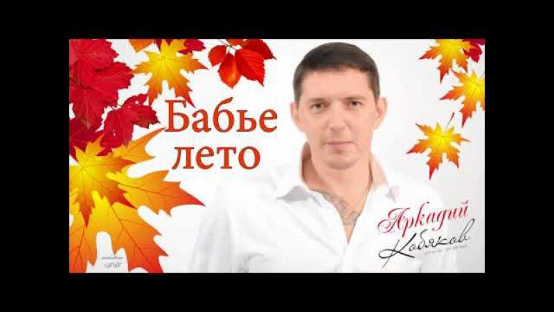 Аркадий Кобяков - Бабье лето