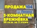 ПРОДАЖА 3 КОМНАТНАЯ БРЕЖНЁВКА 59 кв м на 3 этаже ЛЕНИНА 104 Роман Федоров риэлтор Магнитогорска