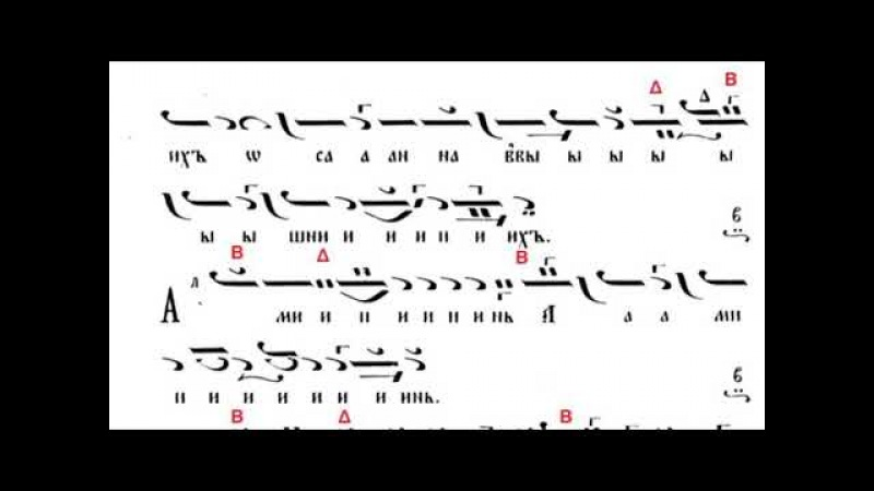 Василиева литургия - Евхаристиен канон - глас 2 / Йоан Протопсалт