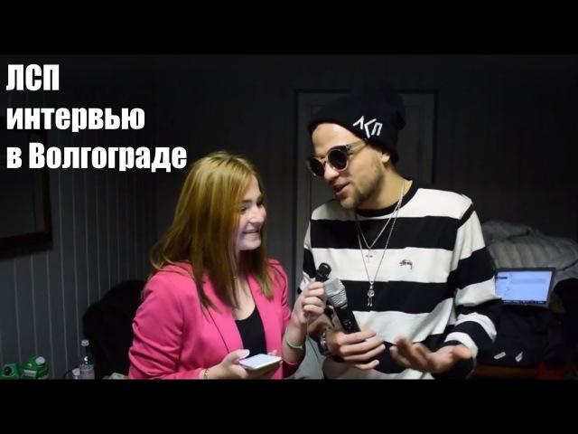 Олег ЛСП о ценностях | Интервью в Волгограде