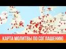 О карте молитвы по соглашению