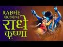 RADHE KRISHNA RADHE KRISHNA - राधे कृष्ण राधे कृष्ण - VERY BEAUTIFUL SONG - POPULAR KRISHNA BHAJAN