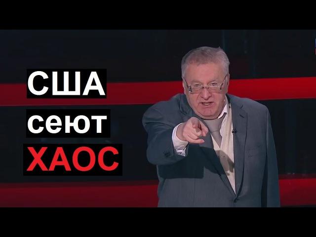Жириновский откровенно МОЧИТ США! Всю планету превратили в ИГРУШКУ!