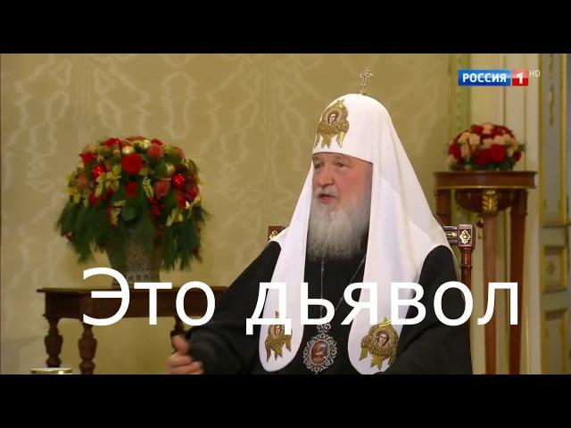 Патриарх Кирилл Предвестник конца света RYTP