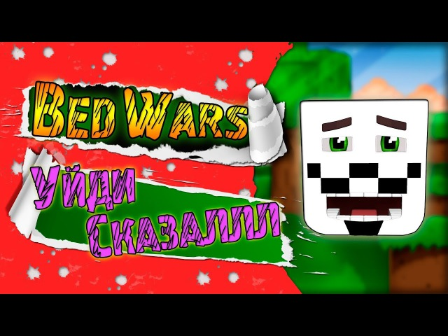 ✅ Уйди сказаллл Minecraft VimeWorld с шейдерами Bed Wars Hard ✅