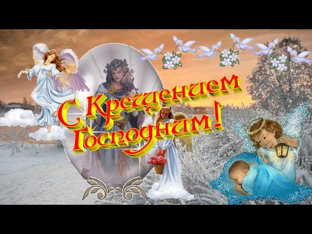 С Крещенским Сочельником!