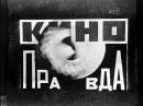 Кино-Правда №23. Хроника 1925 года. Дзига Вертов / Dziga Vertov Kino-Pravda №23 1925