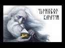Чернобог - Карачун (Славянская мифология) 22