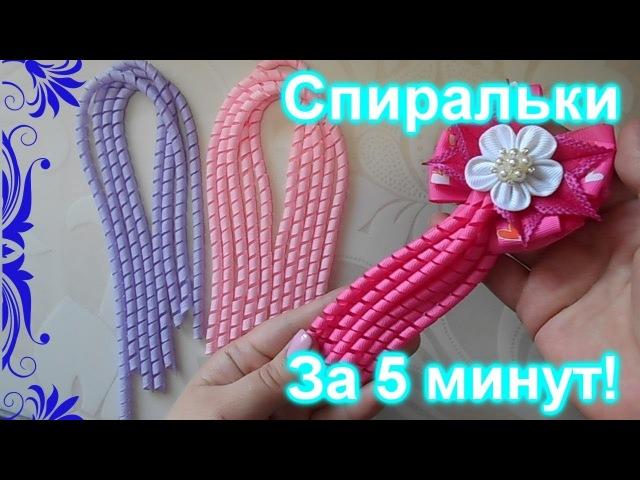 Как сделать спиральки из лентDIYкак сделать спиральку из репсовых лент