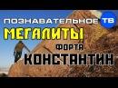 Мегалиты форта Константин в Кронштадте (Познавательное ТВ)