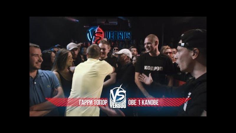 VERSUS 4 сезон IV Гарри Топор VS Obe 1 Kanobe смотреть онлайн без регистрации