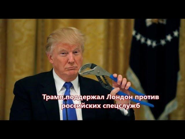 Трамп поддержал Лондон против российских спецслужб » Freewka.com - Смотреть онлайн в хорощем качестве