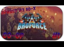 Broforce: CO OP - ПРИВЕТ ИЗ 80-Х 1