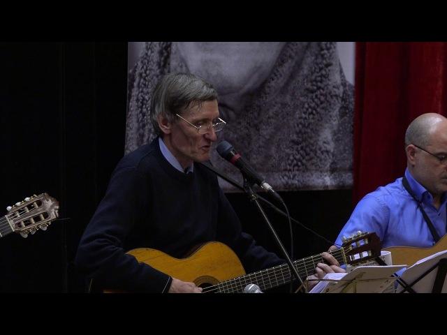 Споём вместе 91 по песням Юрия Кукина. 14.10.2017. Лекторий 1С. 1-е отделение