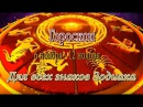 Гороскоп на неделю с 6 по 12 ноября для всех знаков