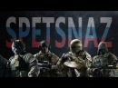 Russian Spetsnaz of FSB(former KGB)!The Science of Breakthrough!Victory is Inevitable!