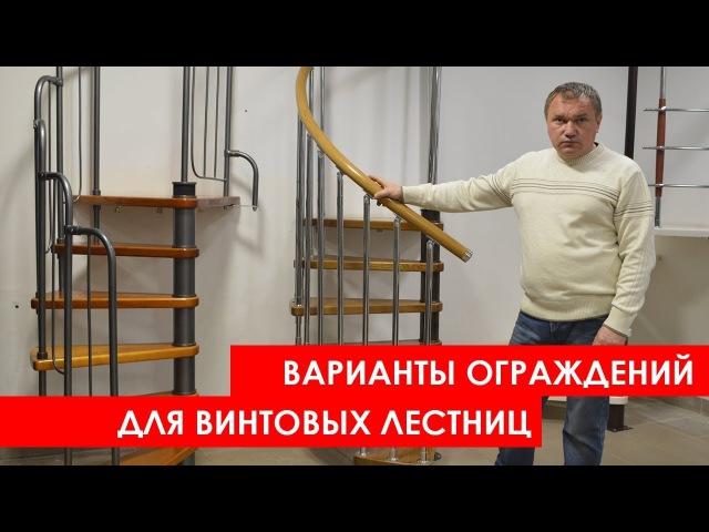 Варианты ограждения для винтовой лестницы