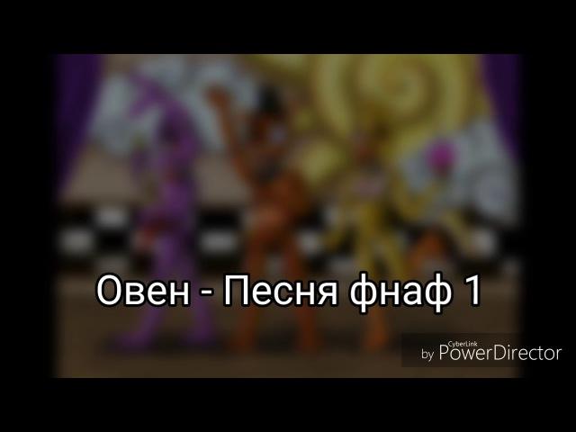 Гороскоп песен фнаф