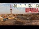 Большая нефть Ирака — 2 серия 2017