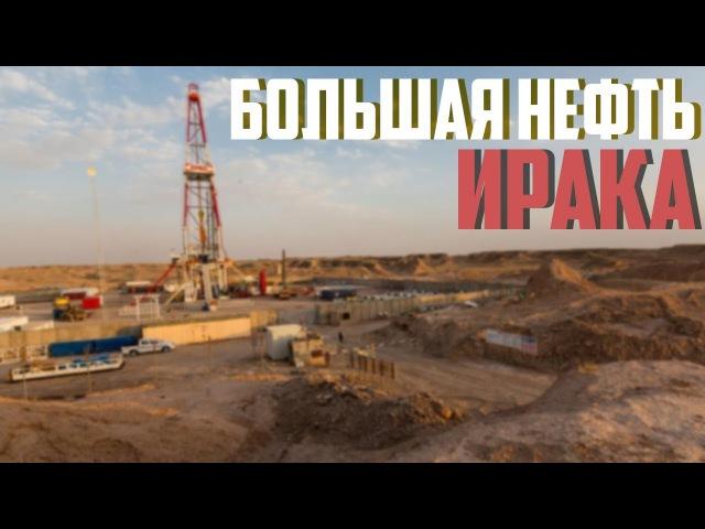 Большая нефть Ирака — 2 серия (2017)