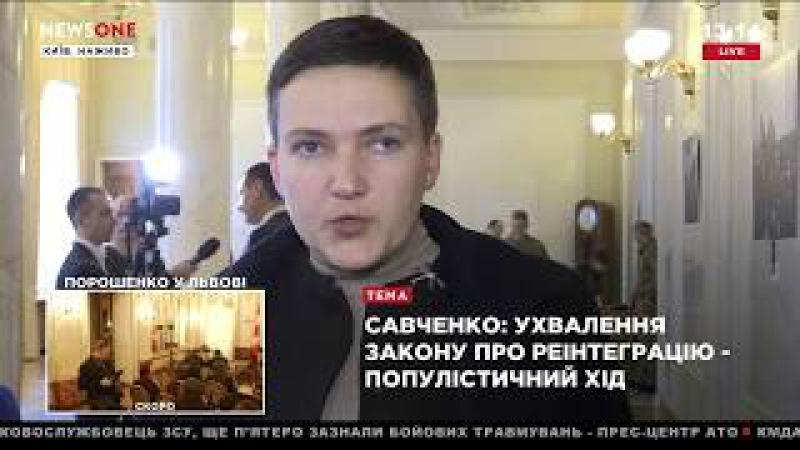 Савченко: закон о реинтеграции не поможет Украине в международных судах 18.01.18