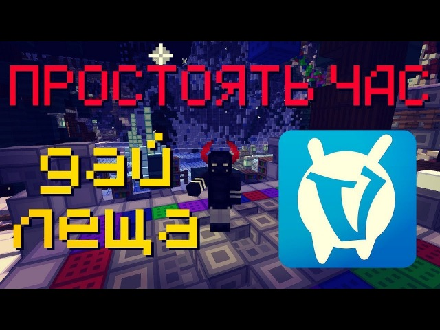 ЧТО БУДЕТ ЕСЛИ ПРОСТОЯТЬ ЧАС НА ДАЙ ЛЕЩА? - VimeWorld | Minecraft | ВаймВорлд | Майнкрафт