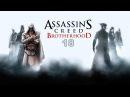 Прохождение Assassin's Creed Brotherhood Часть 18 Борджиа