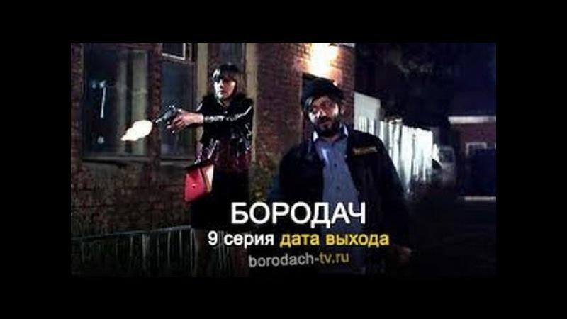 Бородач нарезки с фильма