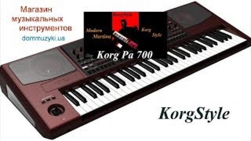 KorgStyle - И Опять Стучит По Окнам Дождь (Korg Pa 700) EuroDisco