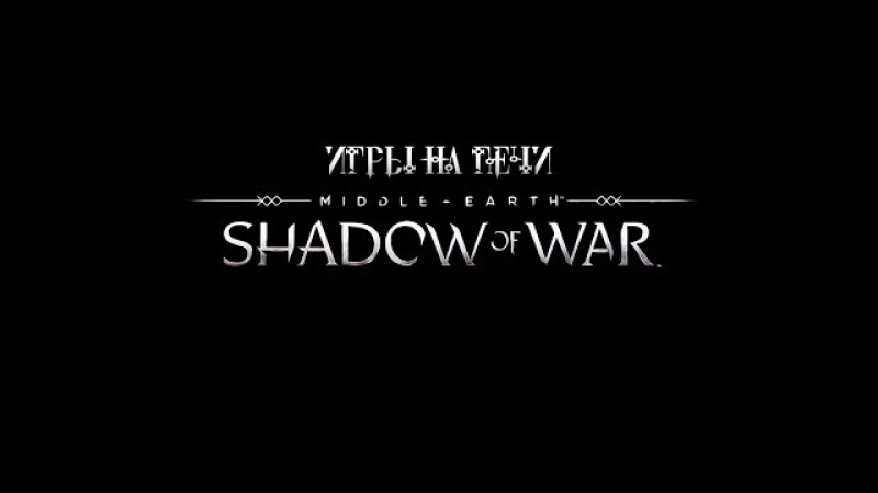 MIDDLE-EARTH: SHADOW OF WAR - СРЕДИЗЕМЬЕ: ТЕНИ ВОЙНЫ