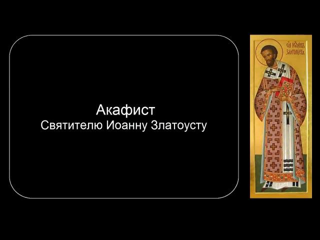 Акафист Святителю Иоанну Златоусту аудио mp3 и текст