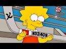 Симпсоны - Лучшие моменты. LP 55 Новый дом. Леди и Бродяга.