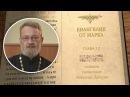 Евангелие от Марка. Глава 12. Священник Антоний Лакирев. Библейский портал