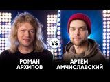 Роман Архипов vs Артем Амчиславский | Шоу Успех