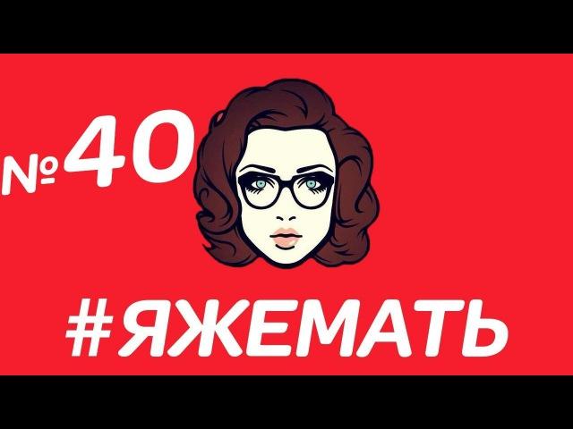 ЯЖЕМАТЬ Выпуск №40 КВАРТИРА БЕСПЛАТНО 18