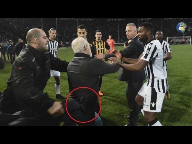 На матче ПАОК – АЕК Саввиди выбежал на поле с оружием что бы разобраться с судьёй